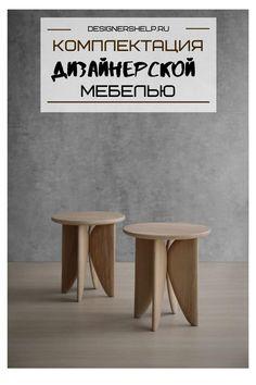 "Дизайнер Джоэль Эскалона ( Joel Escalona), Мексика, табуреты из коллекции ""Noviembre"" Stool, Table, Furniture, Home Decor, Homemade Home Decor, Stools, Tables, Home Furnishings, Chair"