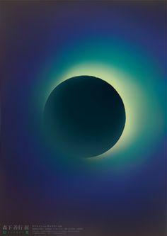 グラフィックアーティスト 森下善行: 日食