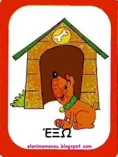 Ελένη Μαμανού: ΚΑΡΤΕΛΕΣ ΜΕ ΑΝΤΙΘΕΤΕΣ ΕΝΝΟΙΕΣ Scooby Doo, Activities For Kids, Parenting, Teaching, Education, Blog, Crafts, Fictional Characters, Dog Stuff