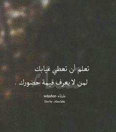.اتعلمت 😏 Arabic English Quotes, Funny Arabic Quotes, Funny Quotes, Poetry Quotes, Words Quotes, Me Quotes, Qoutes, Sayings, Sweet Words