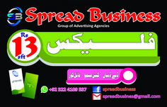 Flex printing Visiting Card Printing, Advertising Agency, Business, Cards, Prints, Store, Maps, Business Illustration, Playing Cards