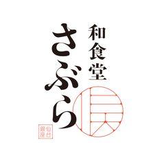 設計公司BRIGHT  日本餐廳薩布拉VI