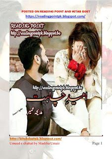 Umeed e Chahat by Madiha Cousin Marriage Based Novels Namal Novel, Urdu Quotes Images, Romantic Novels To Read, Online Novels, Famous Novels, Natural Hair Care Tips, After Marriage, Quotes From Novels, Urdu Novels