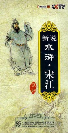 """年份:2010, 简介: #宋江 是 #中国古典小说 《 #水浒传 》中的主要人物之一。 #梁山一百单八将 之首,人称""""孝义黑三郎""""、""""及时雨""""、""""呼保义""""。原本是郓城县押司,后加入 #梁山 ,在托塔天王晁盖阵亡后成为梁山的首领,极力主张接受朝廷的招安,并在被招安后率领梁山兄弟们先后攻打辽国以及田虎、王庆和方腊率领的起义军,回朝后不久被奸臣高俅等人用毒酒害死。 主讲人为 #上海电视大学 #鲍鹏山 教授。  #LectureRoom #FourGreatClassicalNovels #WaterMargin #SongJiang"""