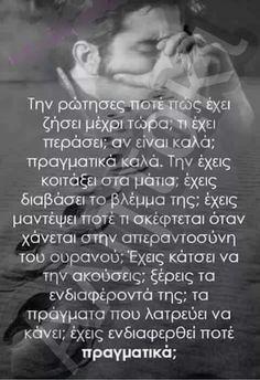 Όχι όχι όχι όχι. ..... Everything Happens For A Reason, Greek Quotes, Life S, Cute Quotes, Poetry, Wisdom, Shit Happens, Thoughts, Lettering