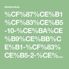 %CF%87%CE%B1%CF%83%CE%B5-10-%CE%BA%CE%B9%CE%BB%CE%B1-%CF%83%CE%B5-2-%CE%B5%CF%85%CE%B4%CE%BF%CE%BC%CE%B1%CE%B4%CE%B5%CF%83-%CE%BC%CE%B5-%CF%84%CE%B7%CE%BD-%CE%B4%CE%B9%CE%B1%CE%B9%CF%84%CE%B1-%CF%84