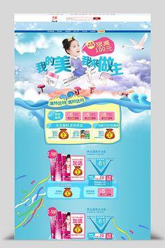Start Cosmetics Home Start School Start Taobao Home Hand-painted Cosmetics Home Fresh Start School S Blessing Bags, School Carnival, E Commerce, School S, Summer Makeup, Fresh Start, Muse, Promotion, Layout