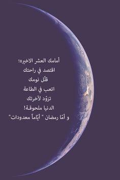 Fasting Ramadan, Ramadan Day, Duaa Islam, Islam Quran, Quran Verses, Quran Quotes, Islamic Love Quotes, Arabic Quotes, Ramadan Mubarak Wallpapers