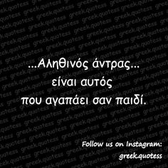 #greekquotes #greek_quotes Book Quotes, Words Quotes, Wise Words, Me Quotes, Funny Quotes, Sayings, Small Words, Greek Words, Quote Board