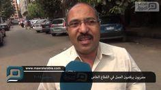 مصر العربية |#شاهد| مصريون يرفضون العمل في #القطاع_الخاص