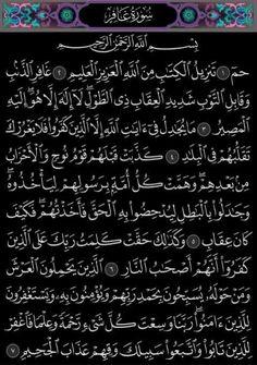 ١ : ٧- غافر