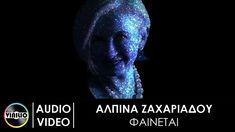 Αλμπίνα Ζαχαριάδου - Φαίνεται | Albina Zahariadou - Fenete (New Song 2018)