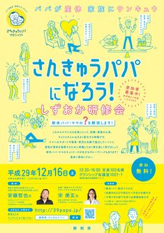 静岡県さんきゅうパパプロジェクト リーフレット – natutalpermanent Book Design, Layout Design, Kids Study, Japan Design, Poster Ads, Kids Events, Web Banner, Design Reference, Flyer Design