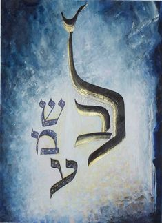 Letters of hebrew alphabet victor brindatch Hebrew calligraphy art