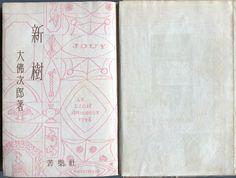 花 森 安 治 の 装 釘 世 界 | Yasuji Hanamori, 1949