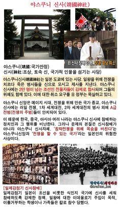야스쿠니 신사靖國神社는 침략전쟁을 일으킨 A급 전범이 안치된 사당입니다. 종종 정치인의 참배가 논란이 되지만 문제의 본질은 침략전쟁을 위해 목숨을 바친다는 '야스쿠니 신앙'에 있습니다. #역사바로세우기