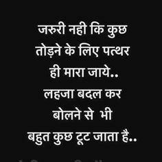 Dil tootne k liye Lafj kaafi hy. Hindi Quotes Images, Shyari Quotes, Hindi Quotes On Life, Crush Quotes, People Quotes, Words Quotes, Hindi Qoutes, Images Wallpaper, Good Thoughts Quotes