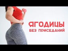 Как накачать ягодицы без приседаний [Workout | Будь в форме] - YouTube