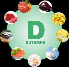 Витамин D обладает уникальными свойствами: ученые сделали сенсационное открытие   http://joinfo.ua/health/1197546_Vitamin-D-obladaet-unikalnimi-svoystvami-uchenie.html  Международный коллектив медиков обнаружил новые свойства, которыми обладает витамин D. Об этих свойствах ученые ранее даже не догадывались. Витамин D обладает уникальными свойствами: ученые сделали сенсационное открытие  , читать далее...