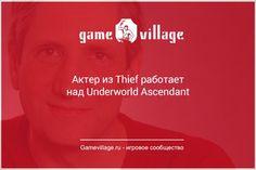 Актер из Thief работает над Underworld Ascendant   http://gamevillage.ru/thief-underworld-ascendant/