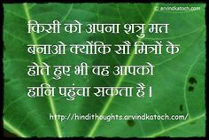 Hindi Thoughts: Do not make anyone your enemy (Hindi Thought) किसी को अपना शत्रु मत बनाओ #HindiQuote #Quote