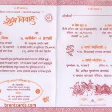 Hindu Wedding Card Matter In Hindi For Daughter Marriage Cards