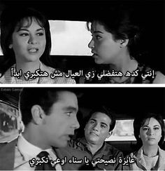 ماتكبرش :)) Cinema Quotes, Film Quotes, Wisdom Quotes, Arabic Funny, Funny Arabic Quotes, Funny Quotes, Daily Life Quotes, Mood Quotes, Egyptian Movies
