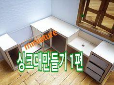 미니어쳐싱크대만들기1편-miniature kitchen cabinet - YouTube