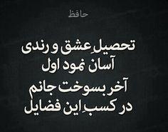 Persian, Poems, Arabic Calligraphy, Persian People, Poetry, Persian Cats, Verses, Arabic Calligraphy Art, Poem