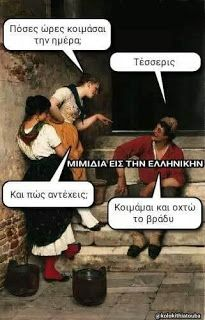 Ancient Memes, Funny Greek Quotes, Graffiti Artwork, Just Kidding, My Way, Wallpaper Quotes, Funny Jokes, Funny Shit, Laughter