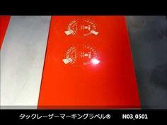 タックレーザーマーキングラベル® N03_0501 (赤/白) 赤地のアクリル二層タイプの粘着シートです。 レーザーマーキングをした箇所が白文字になります。