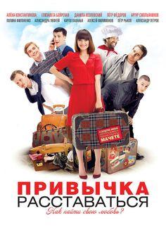 Watch A Habit of Breaking-Up 2013 Full Movie Online Free