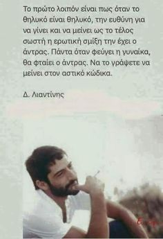 Smart Quotes, Clever Quotes, Wisdom Quotes, Me Quotes, Greek Words, Greek Quotes, I Love Books, Life Lessons, Wise Words