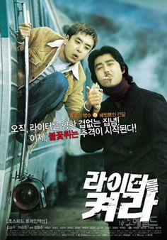break out= hae-jin yu