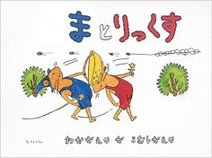 gg8 Japan Illustration, Make You Smile, Funny Pictures, Hilarious, Jokes, Humor, Happy, Animals, Design