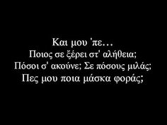 Solmeister - Ο Καλλιτέχνης Της Απόδρασης #CKND - YouTube Ex Best Friend Quotes, Best Friends, Greek Quotes, Quote Aesthetic, Lyrics, Therapy, Cards Against Humanity, Inspirational, Thoughts