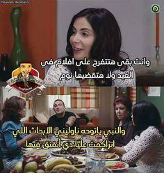 Arabic Funny, Lol, Arabic Jokes, Fun