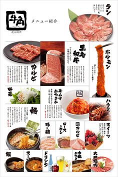 メニュー | 炭火焼肉 牛角 もっと見る Japanese Restaurant Menu, Japanese Menu, Drink Menu Design, Food Design, Chinese Menu, Restaurant Poster, Menu Flyer, Menu Book, Food Photography