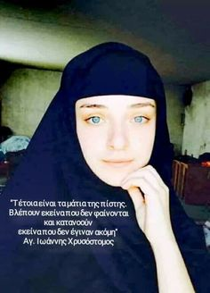 Orthodox Christianity, Greek Quotes, Believe, Spirituality, Faith, Greeks, Cyprus, Spiritual, Loyalty