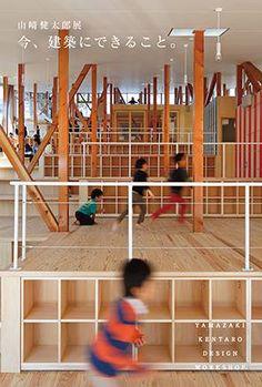 山﨑健太郎展「今、建築にできること。」 | デザイン・アートの展覧会 & イベント情報