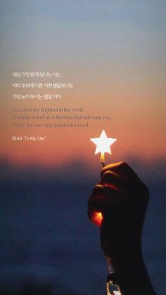 To my Star by Lyrics Wallpapers@ Korean Phrases, Japanese Phrases, Korean Words, K Quotes, Lyric Quotes, Drama Quotes, Korea Quotes, Cool Pictures, Cool Photos