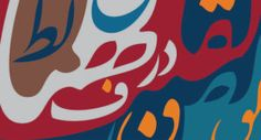 Calligraphy from Mullana Jalaludin Balkhi (Rumi) poem. Rumi Poem, Alphabet, Calligraphy, Letters, Logos, Communication, Science, Art, Art Background