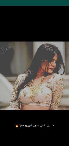 Sona♥ Urdu Funny Poetry, Love Poetry Urdu, Urdu Quotes, Quotations, 1 Line Quotes, Urdu Shayri, Urdu Poetry Romantic, Shaved Sides, Side Shave