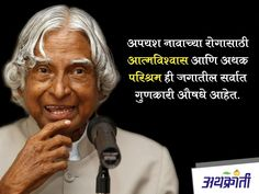 #सुविचार #मराठी #quotes #Marathi #APJAbdulKalam Morning Msg, Morning Quotes, Daily Inspiration Quotes, Daily Quotes, Quotations, Qoutes, Swami Vivekananda Quotes, Life Quotes Pictures, Motivational