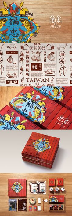 福忠字號 撐起最家常的眷村飲食風味 FU CHUNG Package Web Design, Book Design, Layout Design, Creative Design, Graphic Design Branding, Identity Design, Packaging Design Inspiration, Graphic Design Inspiration, Chinese Design