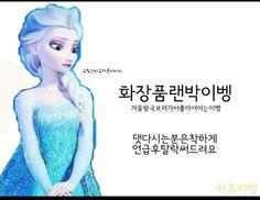 Frozen ..