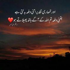 Best Islamic Quotes, Muslim Love Quotes, Quran Quotes Love, Islamic Phrases, Islamic Inspirational Quotes, Poetry Quotes In Urdu, Best Urdu Poetry Images, Urdu Poetry Romantic, Hadith Quotes