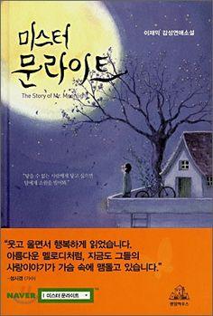 2007년 3월 초판 1쇄 발행 / 지은이 : 이재익 / 랜덤하우스코리아 / 그린이 : 박제희 / 디자이너 : DS203