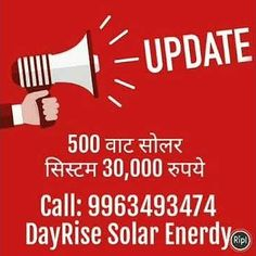 Your cup of coffee and this video on my channel. Lets go! DayRise Solar Enerdy Pvt Ltd is setup at Mama Bhanja Chowk Delhi Road Sonipat Haryana http://crwd.fr/2xXqnPk #dayrisesolarenerdy #solarenergy #solarpower #solarpanels #solarplant #ongrid #solarpanelsinstallation #solarpanelsinsonipat #dayrisesolar #LI #IFTTT   9963493474 9618637662  http://dayrisesolar.com