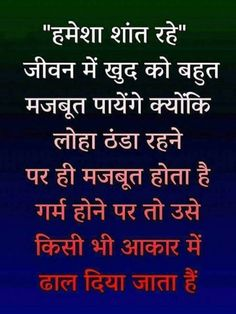 If you like reading Hindi Quotes on Life, we are going to present the latest Hindi Quotes About Life in this post. Inspirational Quotes In Hindi, Hindi Quotes Images, Motivational Picture Quotes, Life Quotes Pictures, Hindi Quotes On Life, Life Lesson Quotes, Hindi Qoutes, Desi Quotes, Marathi Quotes